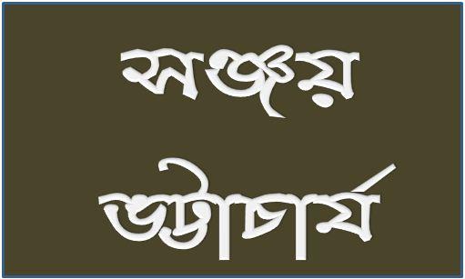 সঞ্জয় ভট্টাচার্য - বাংলা সাহিত্যের এক স্বল্পালোচিত নাম