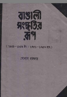 গোপাল হালদার - একটি বিরল আলোচনা