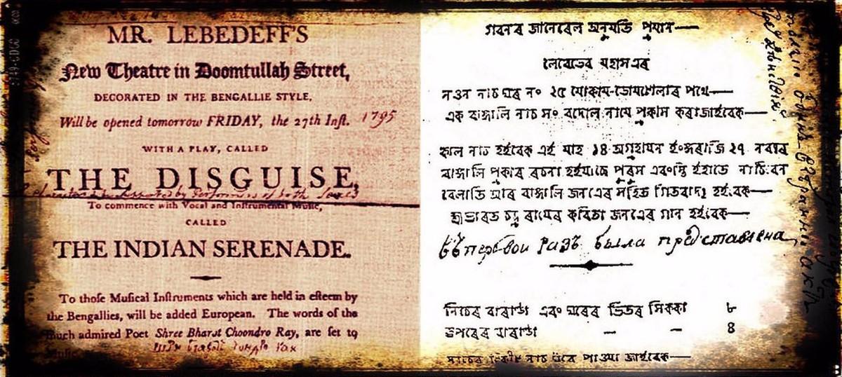 বাংলা নাট্য সাহিত্যের জনক হেরাসিম লেবেডেফ