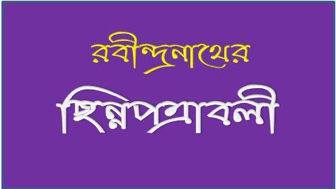 রবীন্দ্রভাবনার আলোকে 'ছিন্নপত্রাবলী' - একটি মূল্যায়ণ