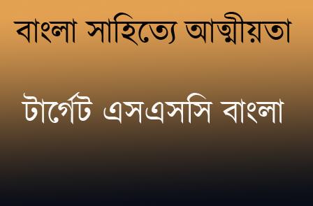 বাংলা সাহিত্যে আত্মীয়তা