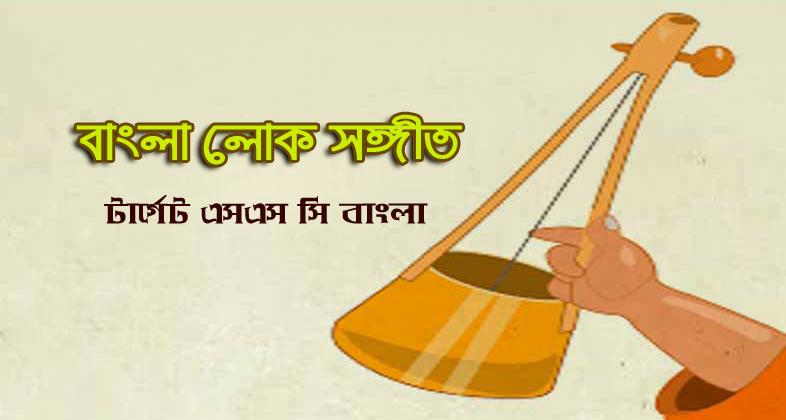 বাংলা গানের ধারায় মৃণাল সেনের অবদান