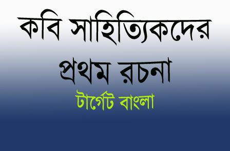 পত্রিকা-সম্পাদক রবীন্দ্রনাথ ঠাকুর