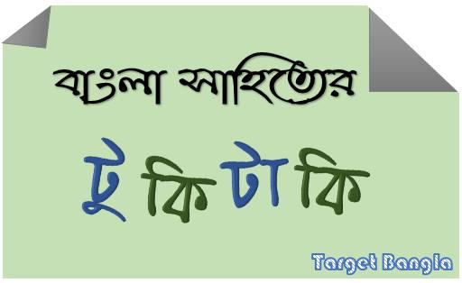 বাংলা সাহিত্যের টুকিটাকি