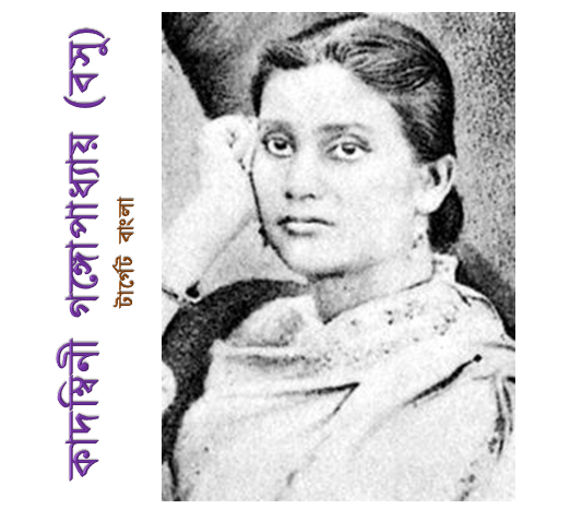 বাংলা সাহিত্যে কাদম্বিনী গঙ্গোপাধ্যায় (বসু)