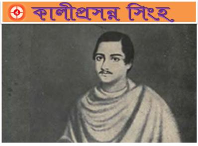 কালীপ্রসন্ন সিংহ - বাংলা সাহিত্যের 'হুতোম'