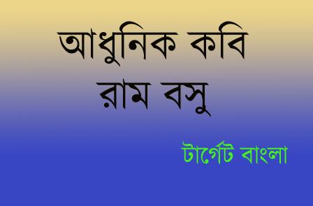 রাম বসু - মানবতাবাদী এক কবি