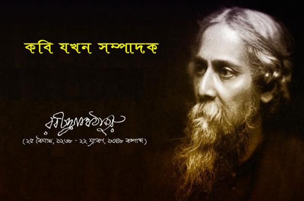 'বাংলা' উৎসকথা - সংক্ষিপ্ত আলোচনা