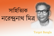 নরেন্দ্রনাথ মিত্র - 'চেনামহল' এর অচেনা ব্যক্তিত্ব