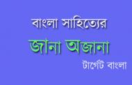 বাংলা সাহিত্য - কিছু জানা, কিছু অজানা